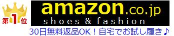 かごバッグ特集byアマゾン
