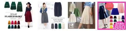 40代女性に人気のミモレ丈スカート