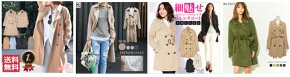 人気のスプリングコート テロンチの一覧画像