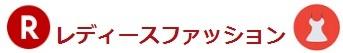 モンクレール レディースダウン特集 by 楽天