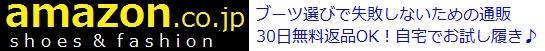 ロングブーツ特集byアマゾン