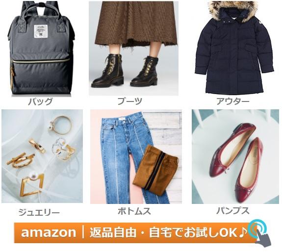 秋冬レディースファッション特集